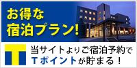 お得な宿泊プラン!!当サイトよりご予約でTポイントが貯まる!