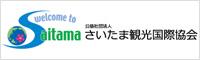 さいたま観光国際協会
