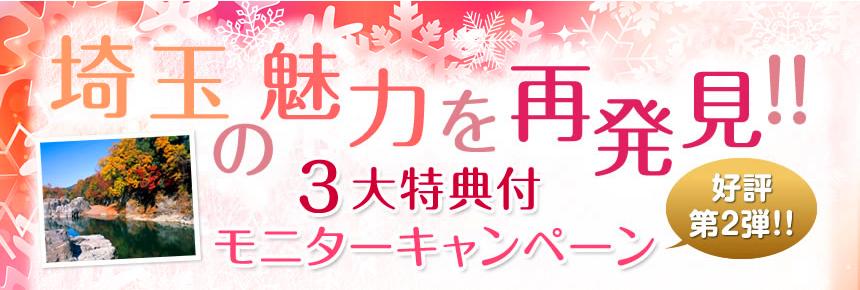 埼玉の魅力を再発見!3大特典付モニターキャンペーン