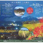 ホタルかがり火祭りの後も 楽しいイベント 『彼岸花まつり』今横瀬が熱い!!