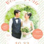 2017wedding-fair