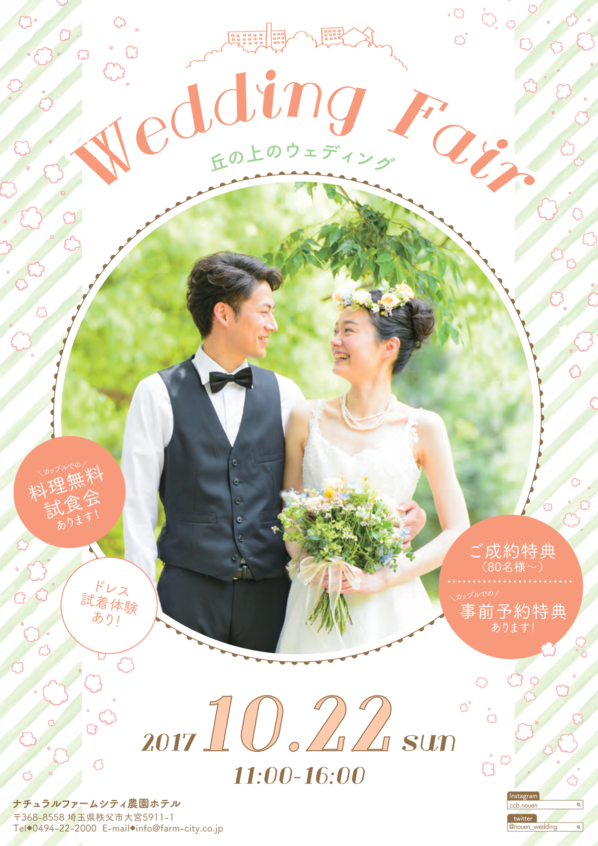 2017wedding-fair