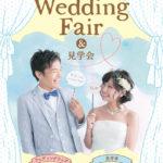 2018wedding-fair