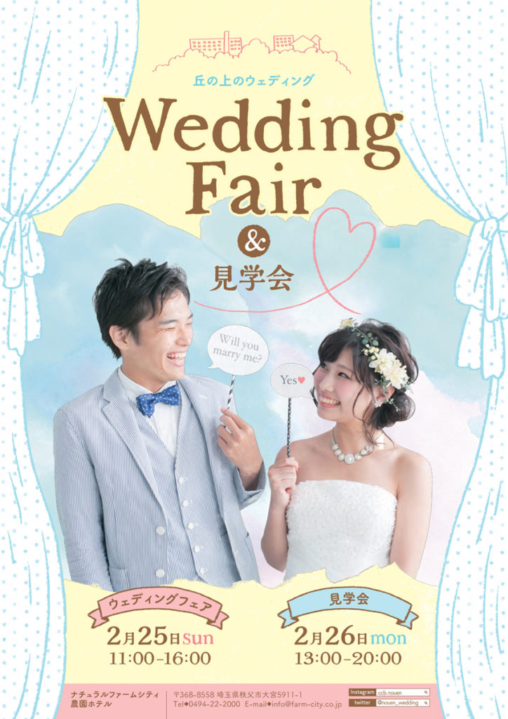 2018wedding-fair